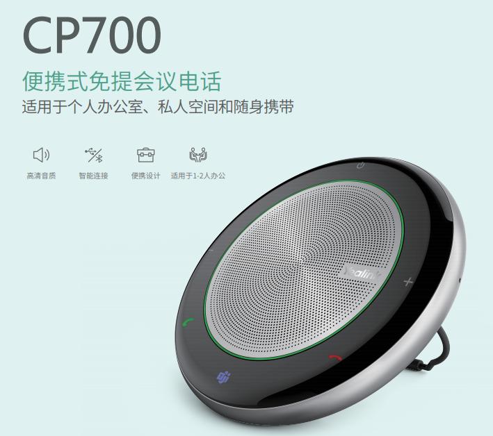 亿联网络 Yealink,便携式USB扬声器CP700,